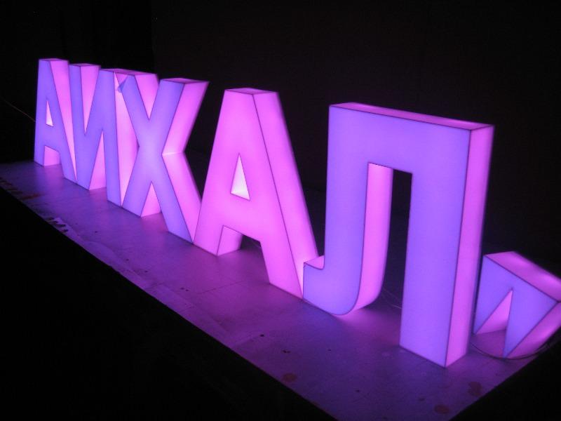 Как сделать объемные светящиеся буквы